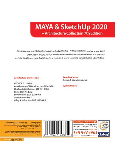 نرم افزار Sketchup Collection 2020