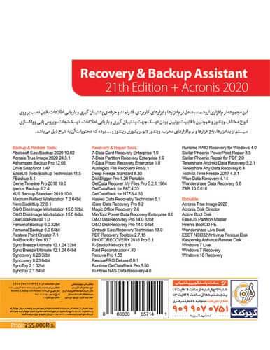 نرم افزار کاربردی Backup Assiatant Acronis 21th Edition گردو