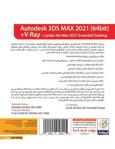 نرم افزار v.ray 3ds max نشر گردو