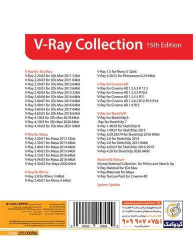 نرم افزار V-Ray Collection 2021 15th Edition 32&64-bit