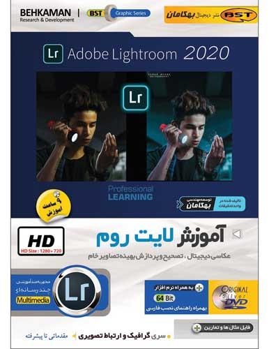 آموزش نرم افزار Adobe Lightroom 2020