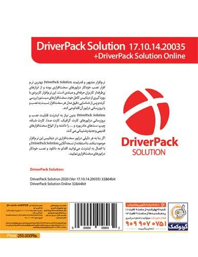 نرم افزار DriverPack Solution + Online