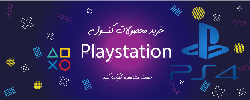 انواع محصولات کنسول PS4