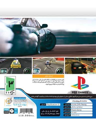 بازی D-Unit Drift Racing کنسول PS2
