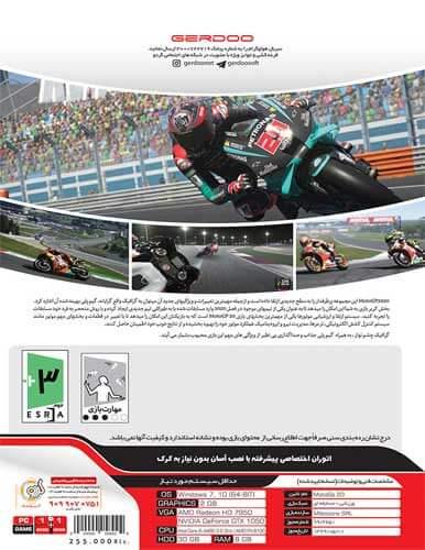بازی کامپیوتری MotoGP 20