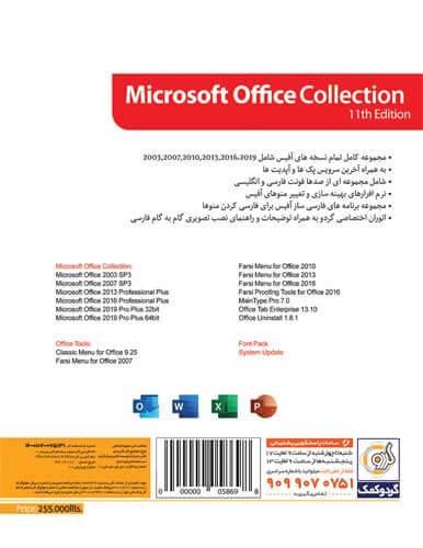 نرم افزار Microsoft Office Collection 2019 نشر گردو