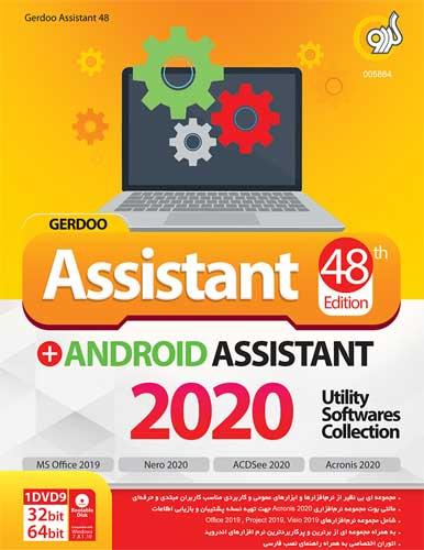 نرم افزار Assistant 2020 به همراه Android Assistant