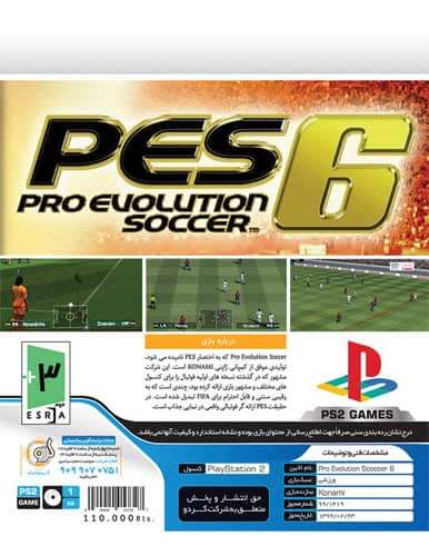 بازی PES 6 Pro Evolution Soccer کنسول PS2