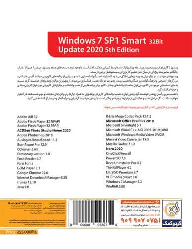 ویندوز Super Windows 7 SP1 Update 2020