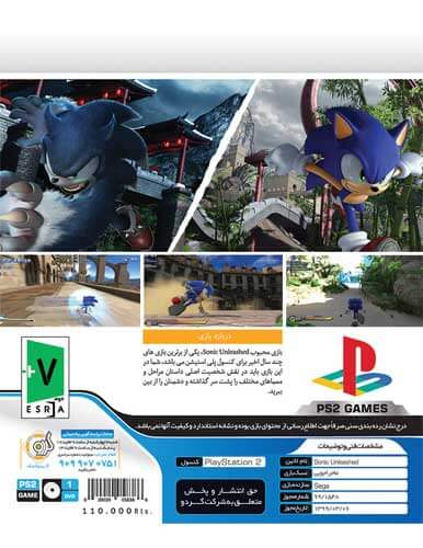 بازی Sonic Unleashed کنسول PS2