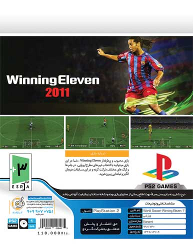 بازی World Soccer Winning Eleven 2011 کنسول PS2