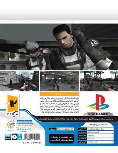 بازی Time Crisis Crisis Zone کنسول PS2