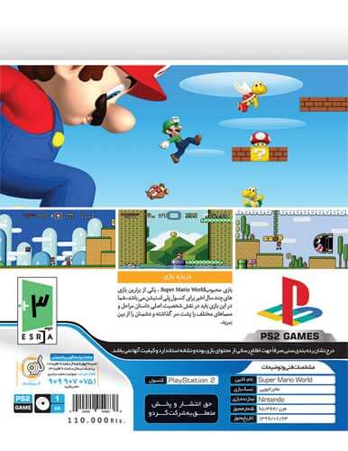 بازی Super Mario World کنسول PS2