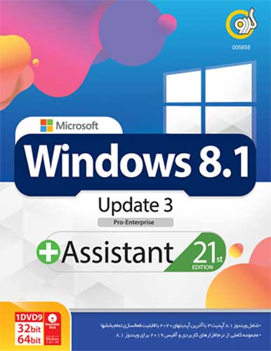 ویندوز Windows 8.1 Update 3 بهمراه Assistant