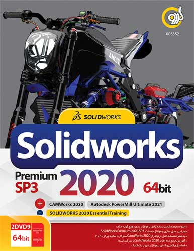 نرم افزار SolidWorks Premium 2020 SP3 CAMWorks 2020 PowerMill Ultimate 2021