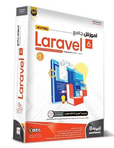 نرم افزار 6 Laravel