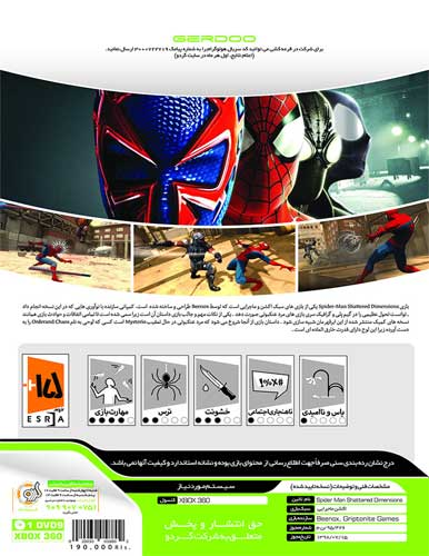 بازی Spider Man Shattered Dimensions کنسول XBOX 360