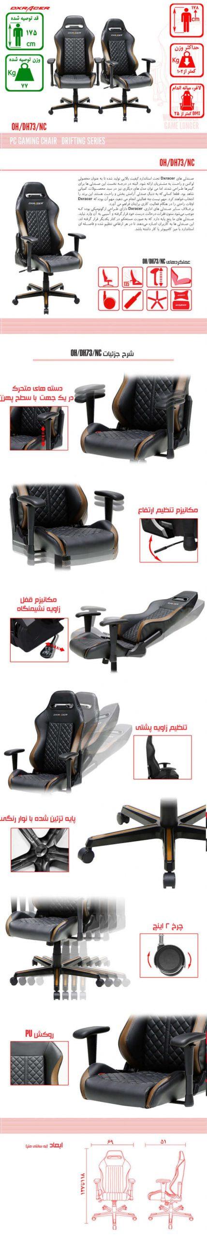 صندلی اداری DXRACER سری دریفتینگ مدل OH DH73 NC