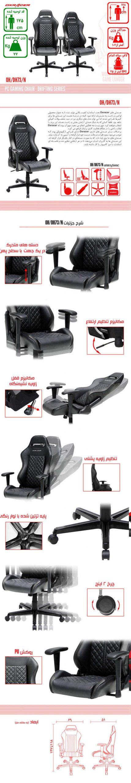 صندلی اداری DXRACER سری دریفتینگ مدل OH DH73 N