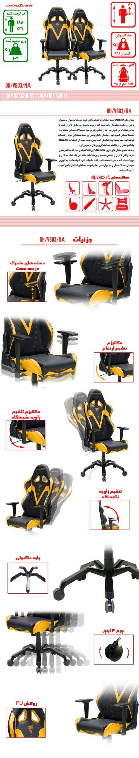 صندلی گیمینگ DXRACER سری والکری مدل OH VB03 NA