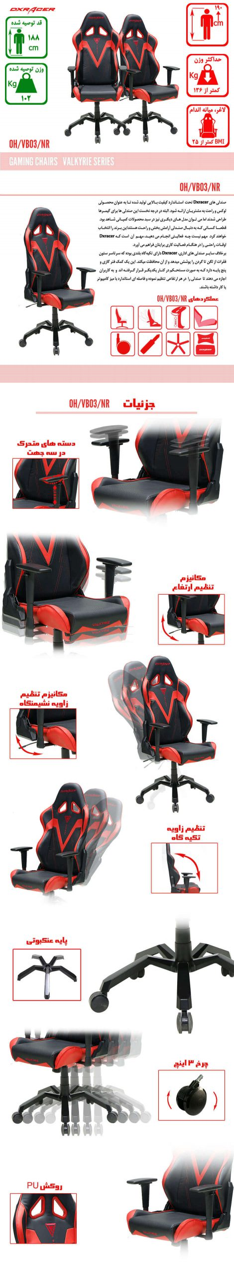 صندلی گیمینگ DXRACER سری والکری مدل OH VB03 NR