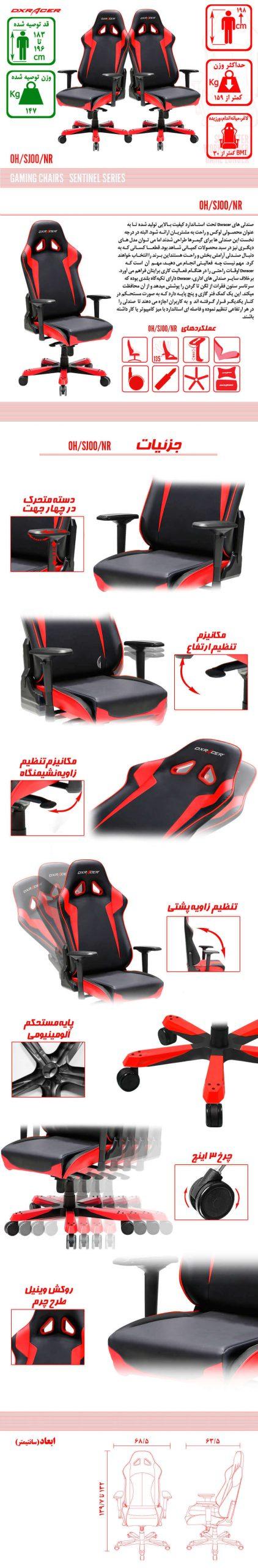 صندلی گیمینگ DXRACER سری سنتینل مدل OH SJ00 NR