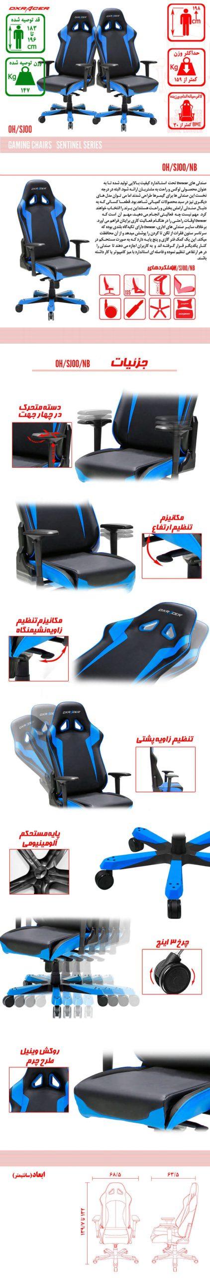 صندلی گیمینگ DXRACER سری سنتینل مدل OH SJ00 NB