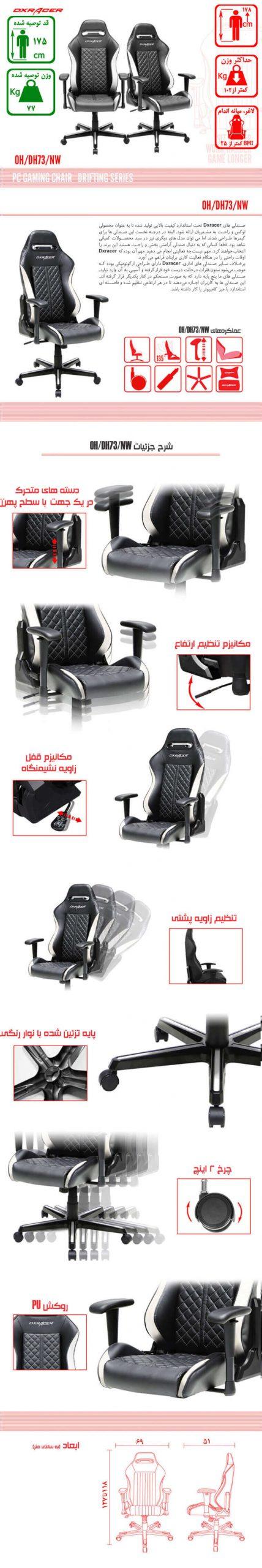 صندلی اداری DXRACER سری دریفتینگ مدل OH DH73 NW