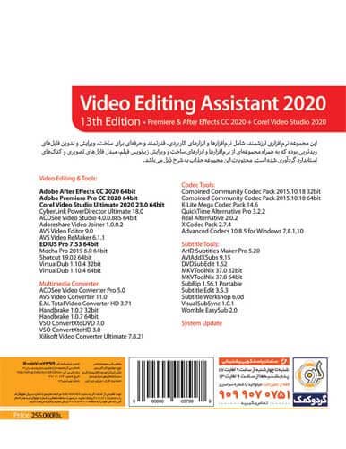 نرم افزار Video Editing Assistant 2020