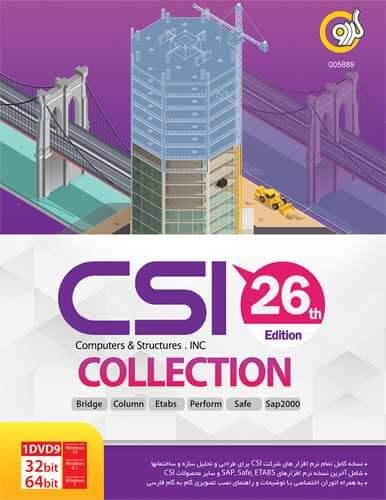 نرم افزار CSI Collection