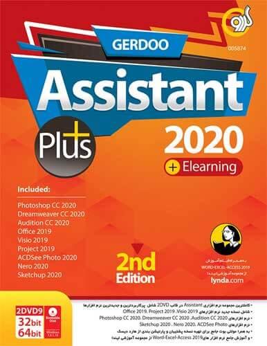 نرم افزار Assistant Plus 2020 Elearning