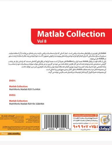 مجموعه نرم افزار متلب MATLAB Collection نشر گردو