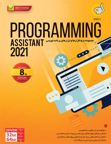 نرم افزار برنامه نویسی Programming Assistant 2021