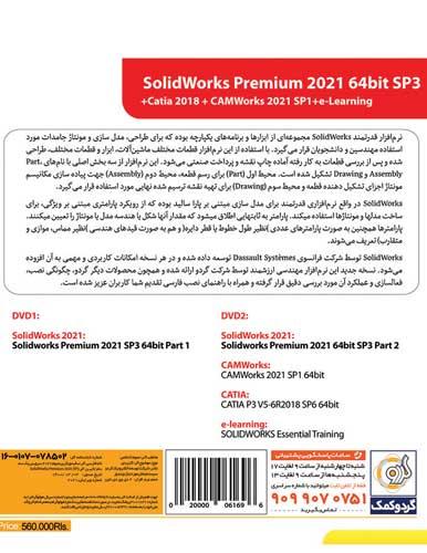 نرم افزار سالیدورک پرمیوم SolidWorks Premium نشر گردو