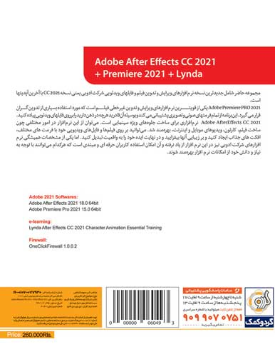نرم افزار پریمیر Adobe Premiere Pro و افترافکتAfter Effects نشر گردو
