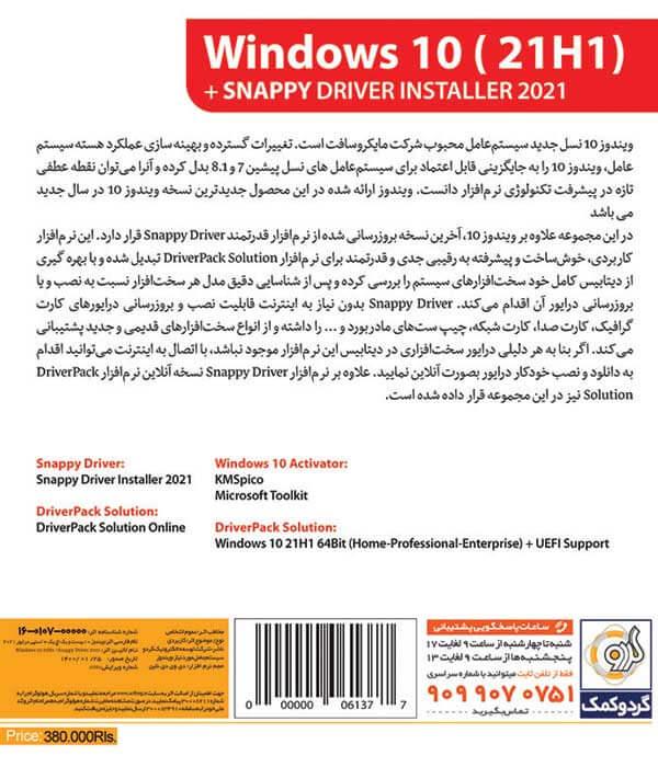 ویندوز Windows 10 20H1 به همراه Snappy Driver نشر گردو