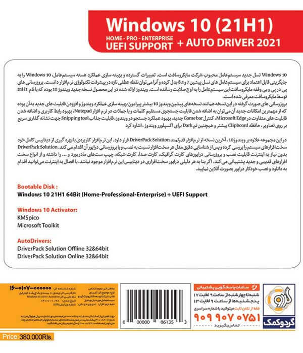 ویندوز Windows 10 21H1 به همراه AutoDriver نشر گردو