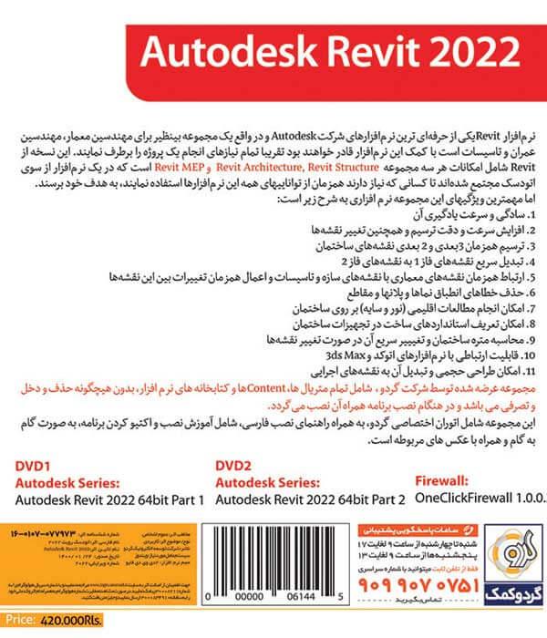 نرم افزار Autodesk Revit 2022 نشر گردو