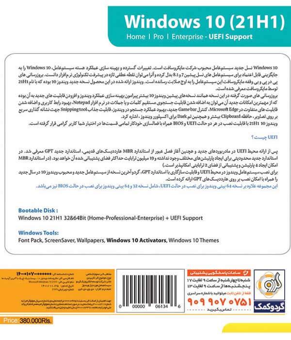 ویندوز Windows 10 All Edition 20H1 10 به همراه Snappy Driver نشر گردو