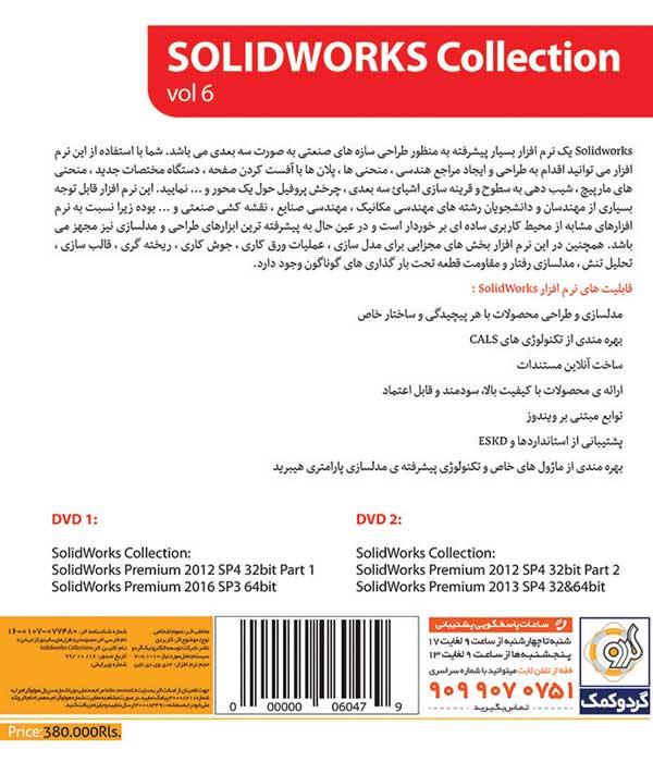 مجموعه نرم افزار SolidWorks Collection نشر گردو