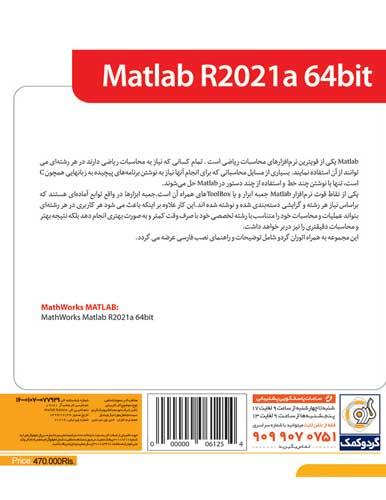 نرم افزار محاسباتیMATLAB R2021a نشر گردو