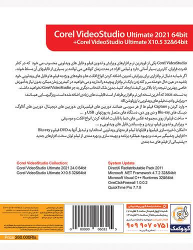 خرید نرم افزار Corel VideoStudio نشر گردو