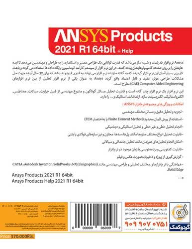 نرم افزار انسیس 2021 Ansys Products نشر گردو