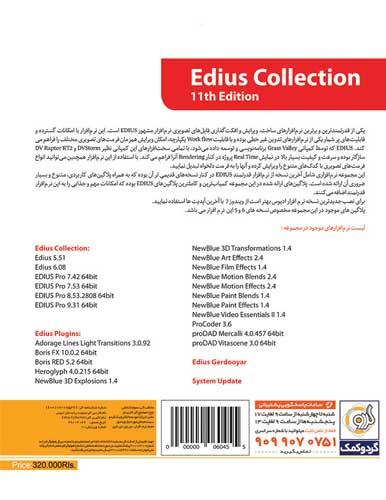 مجموعه نرم افزار ادیوس Edius به همراه Plugin نشر گردو