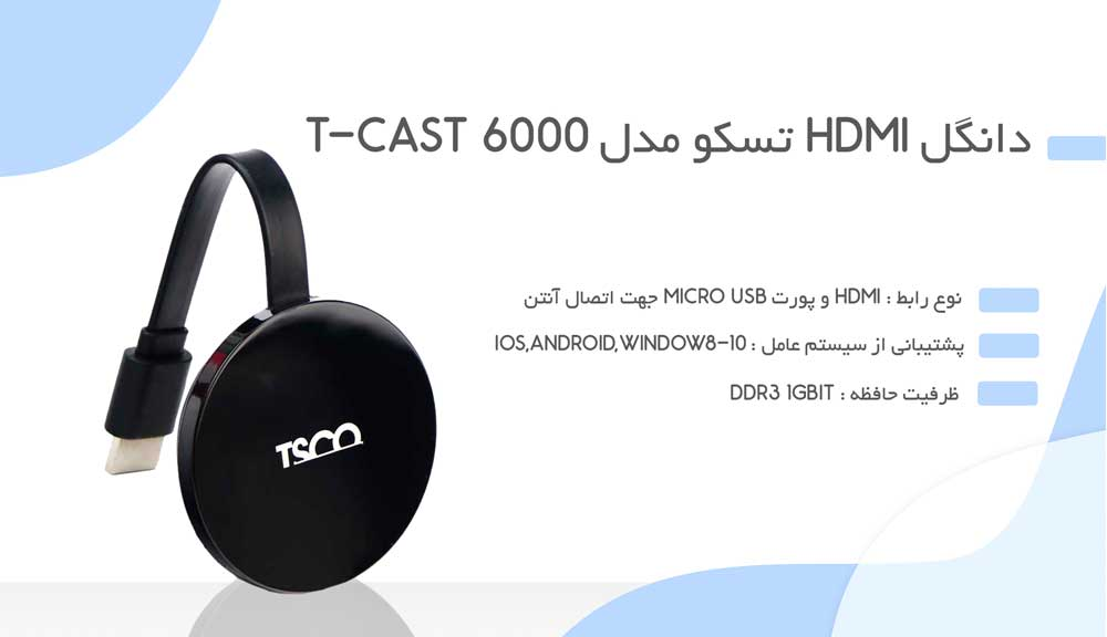 دانگل HDMI تسکو TSCO مدل T Cast 6000