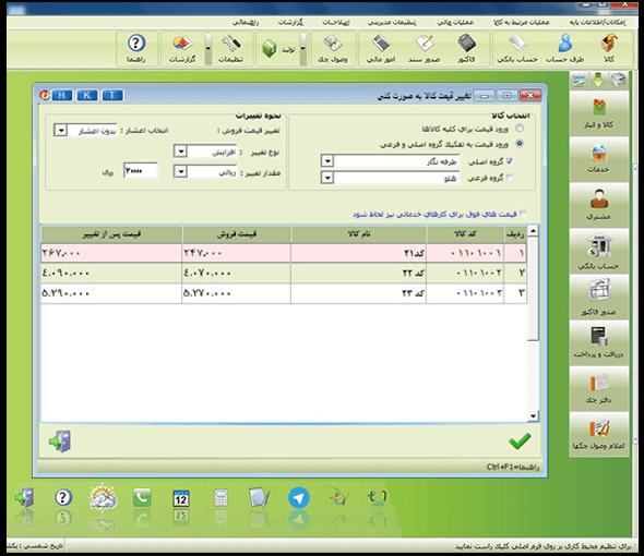 خرید نرم افزار حسابداری تولیدی هلو نسخه پیشرفته