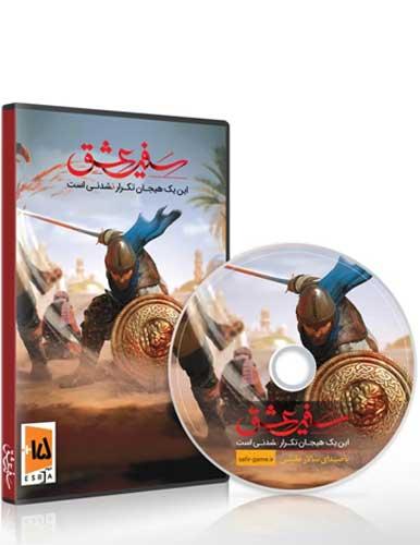 بازی کامپیوتری فارسی سفیر عشق