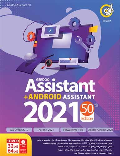 نرم افزار Assistant 50th Edition به همراه Android Assistant
