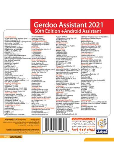 نرم افزار Assistant 50th Edition به همراه Android Assistant نشر گردو