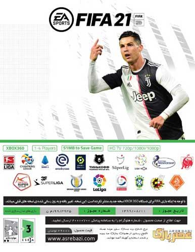 بازی FIFA 21 کنسول ایکس باکس XBOX 360